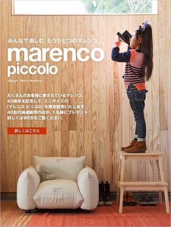 Marenco_piccolo_2